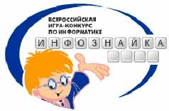 Всероссийская игра - конкурс по информатике 'Инфознайка'